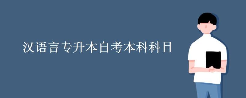 漢語言專升本自考本科科目