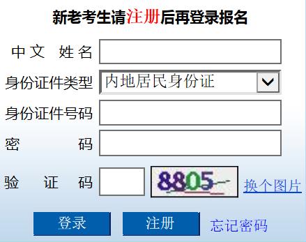 2017年安徽注册会计师考试准考证打印入口