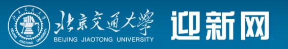 2018年北京交通大学迎新网系统入口
