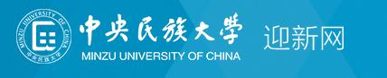 2018年中央民族大学迎新网系统入口