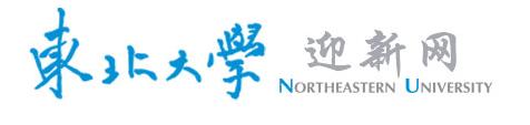 2018年东北大学迎新网系统入口