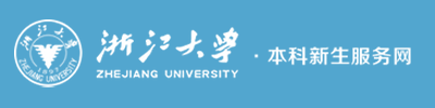 浙江大学迎新网系统入口