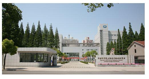 中科院上海技术物理研究所简介