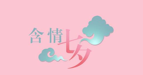 七夕快乐的节日祝福语图片