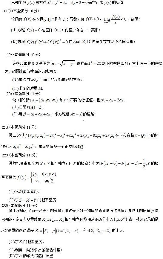 2017年考研数学一真题及答案解析【最完整版】