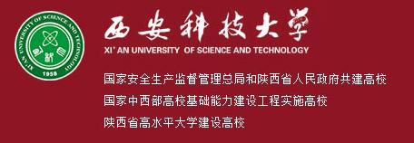 西安科技大学迎新网系统入口
