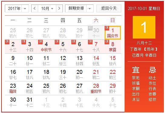 2017年10月1日放假安排 学校放几天假?