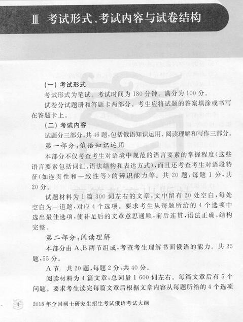 2018考研俄语(非俄语专业)考试大纲【最新公布】