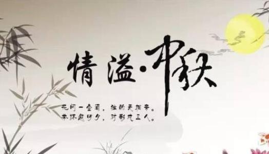 描写中秋节团圆的古诗词 与中秋节有关的诗歌