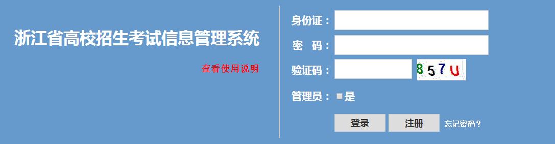2017年浙江下半年学考、选考报名入口