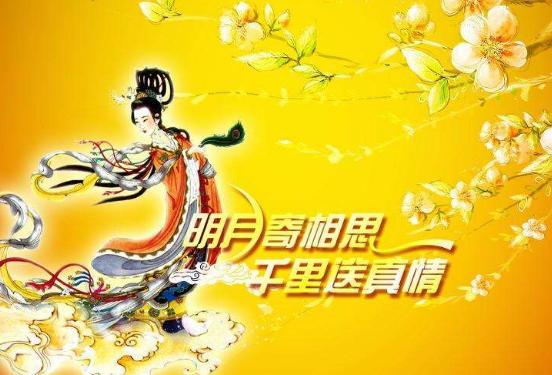 关于中秋节的诗句和祝福语有哪些?但愿人长久千里共婵娟