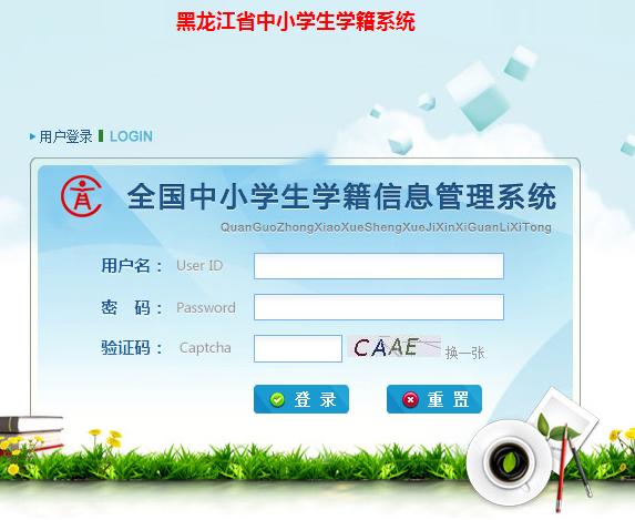 黑龙江省中小学籍管理查询系统