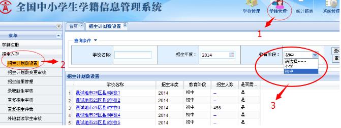 宁夏中小学学籍管理查询系统【官网在线查询】