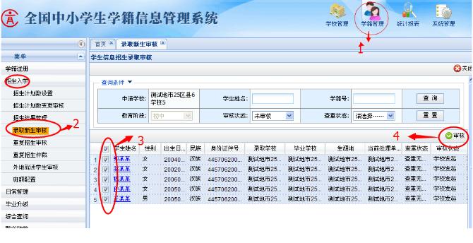 河南省中小学学籍管理查询系统【官网在线查询】