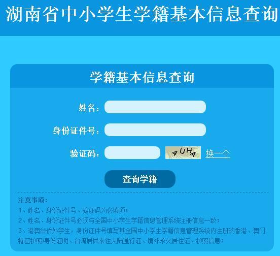 湖南中小学学籍管理系统【官网在线查询】