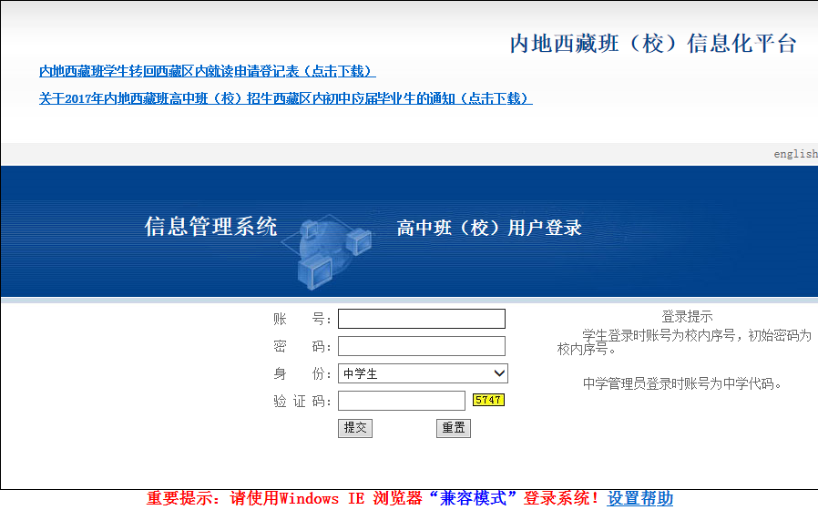 西藏中小学学籍管理查询系统