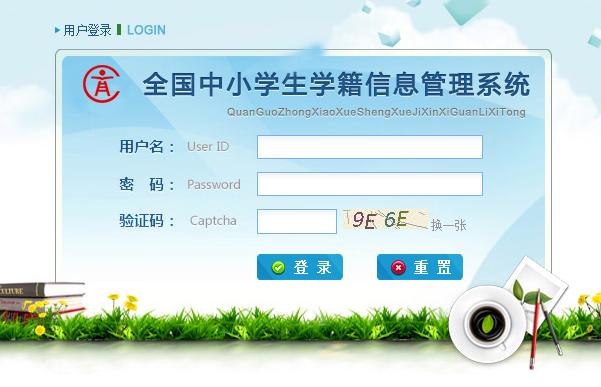 重庆中小学学籍管理查询系统
