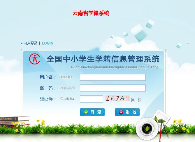 云南中小学学籍管理查询系统【官网在线查询】