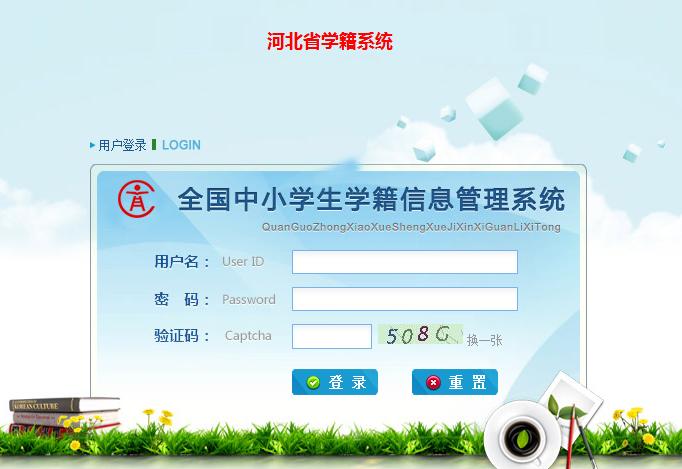 河北中小学学籍管理查询系统【官网在线查询】