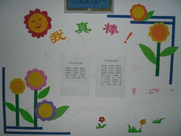 精选班级文化墙创意设计图片