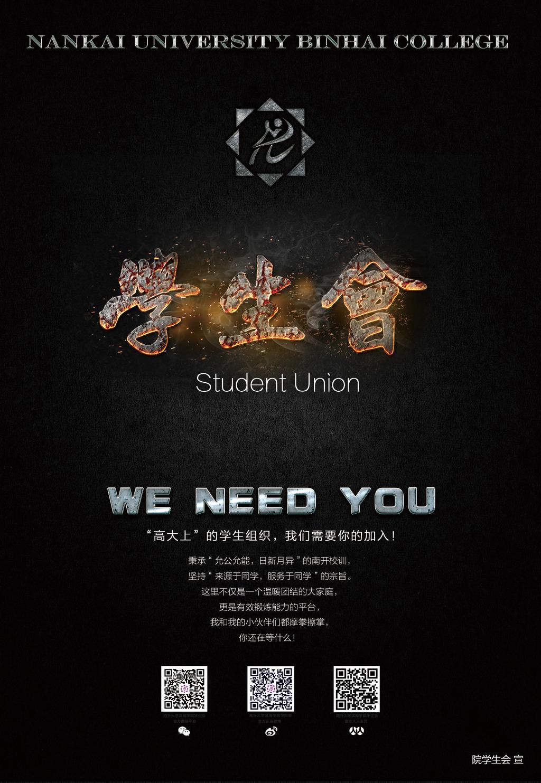 學生會招新海報圖片素材大全
