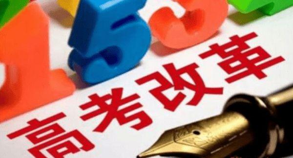 广西高考改革实施时间