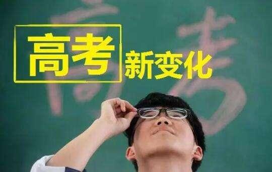 青海高考改革实施时间
