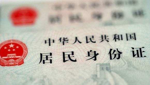 身份证将迎大变革 电子身份时代即将来临