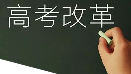 黑龙江高考改革实施时间