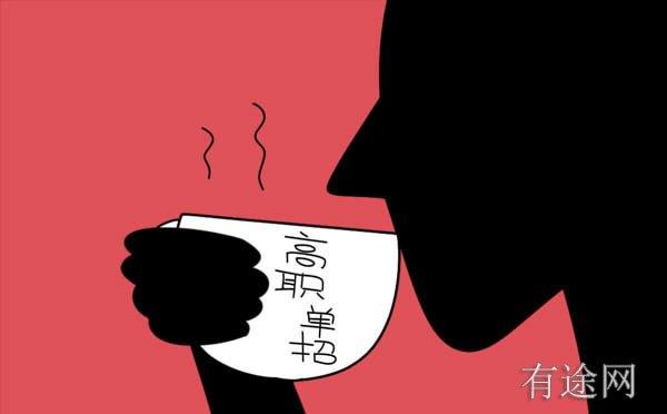 2018年黑龙江高职单招学校名单