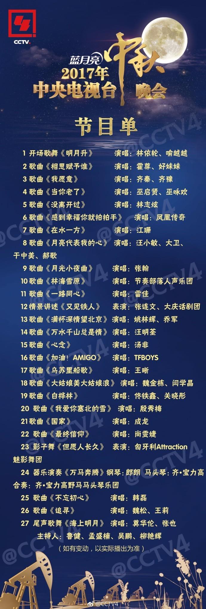 2017中秋晚会节目单新鲜出炉