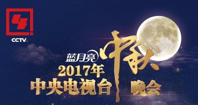 2017中秋晚会在哪举行:中秋晚会首次东北演出