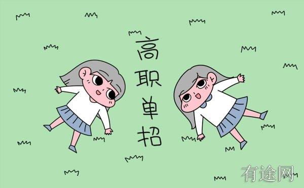 2018黑龙江十大高职单招学校