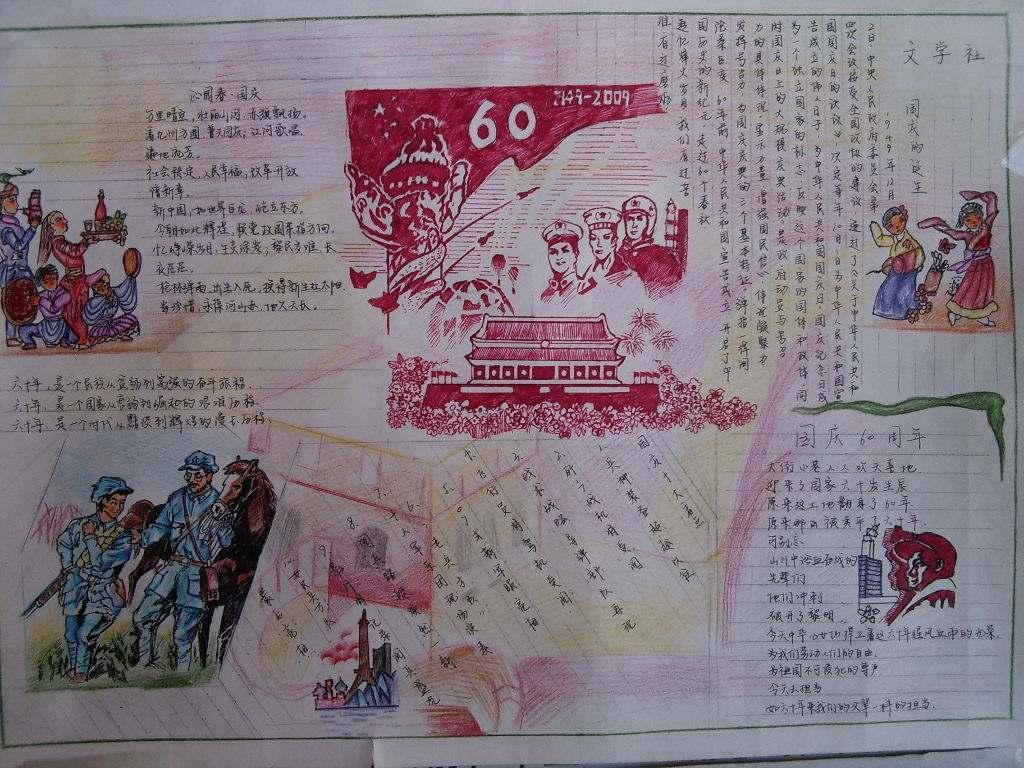 国庆节手抄报创意设计图片精选