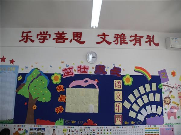 有创意的班级文化墙精选设计?#35745;?班级文化墙怎么设计