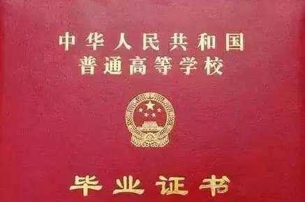 民教网的毕业证有用吗 民教网证书国家承认吗