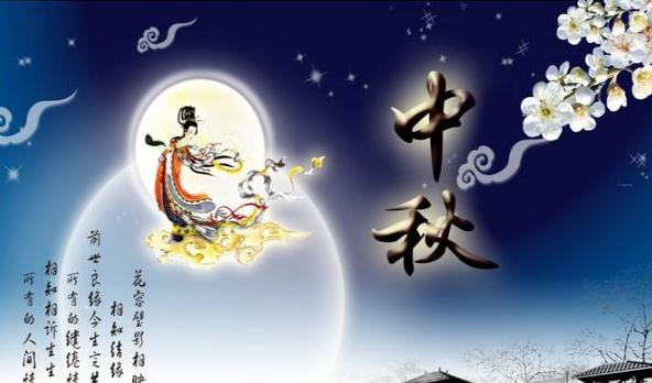 2017送朋友的中秋节祝福语 给亲朋好友的祝福语