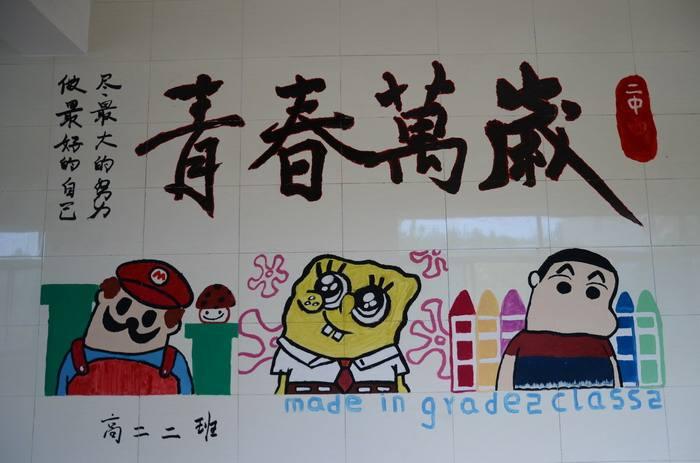 班级文化墙设计图片素材 高三班级文化墙设计