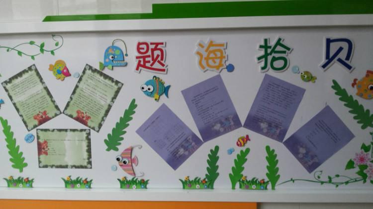 学习要与兴趣相结合,为了学生们可以更加有趣的学习,很多学校开展了制作班级文化墙的活动,班级文化墙创意设计的主题多样化,内容也大不相同,下面有途网小编为大家收集整理了精选班级文化墙创意设计素材图片十张,欢迎阅读。