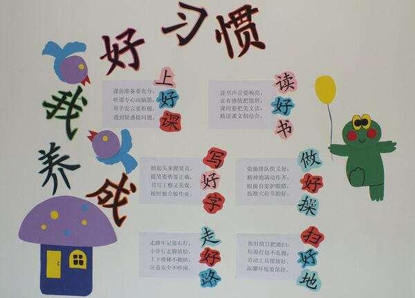 精选班级文化墙创意设计素材图片十张