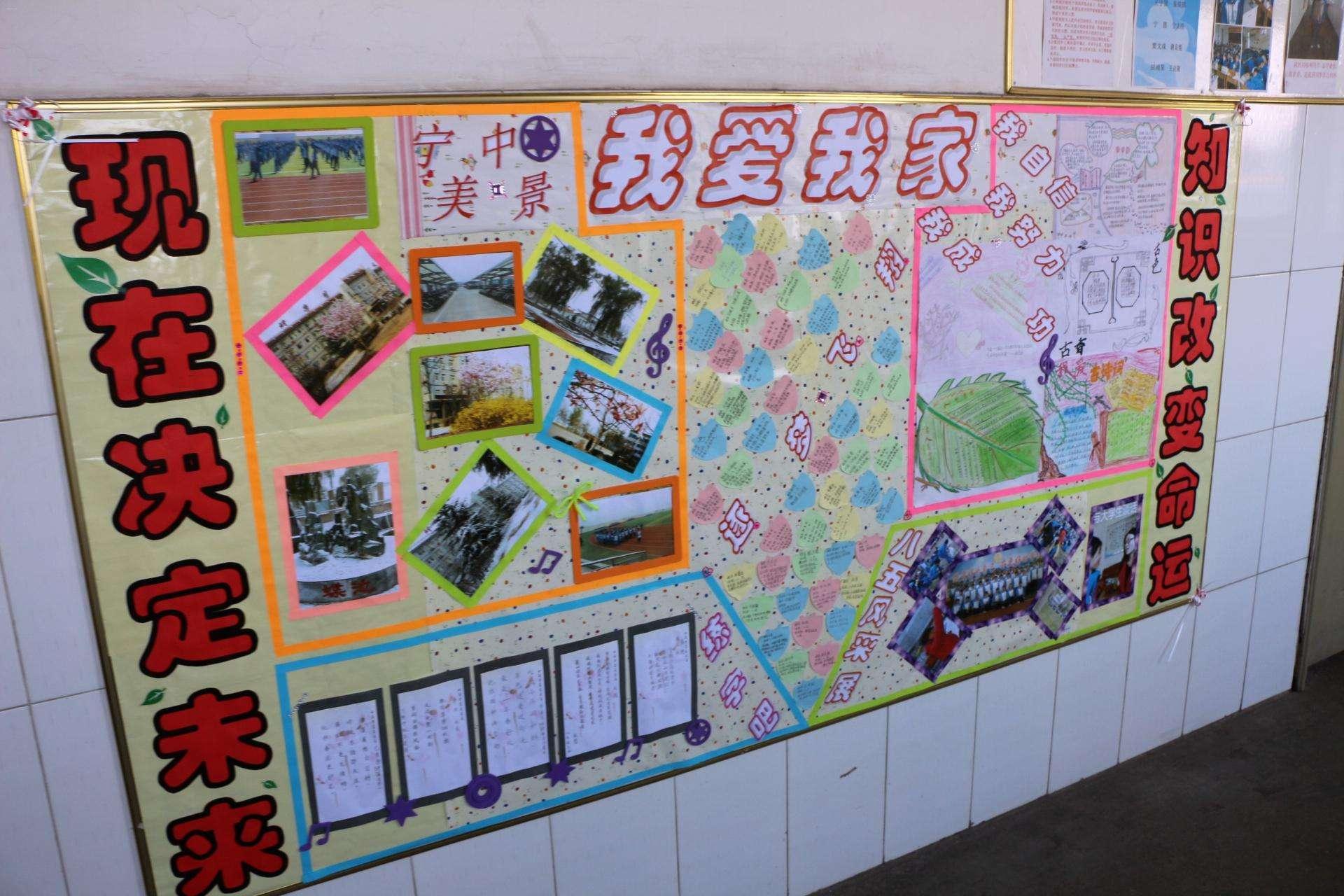 高中班级文化墙创意图片 班级文化墙怎么设计