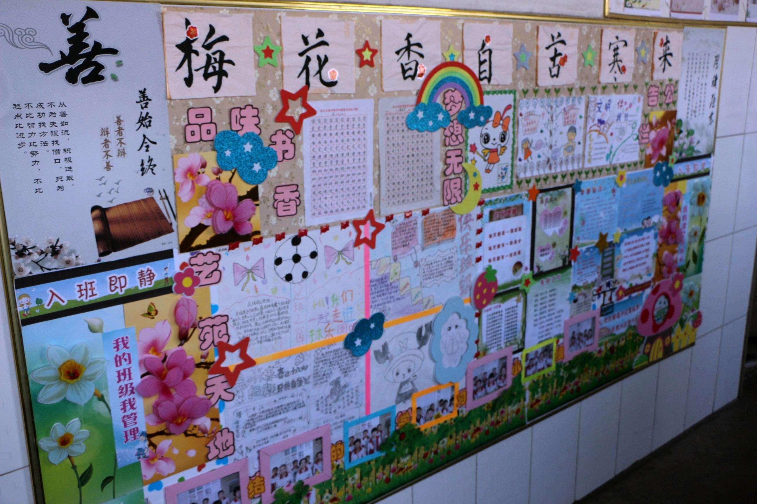 高中班级文化墙创意设计图片 班级文化墙怎么设计好看