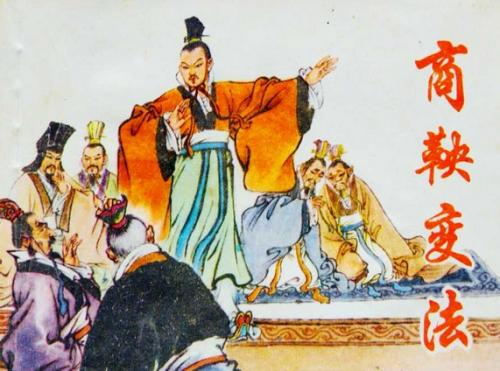 高中历史 商鞅变法的内容及影响