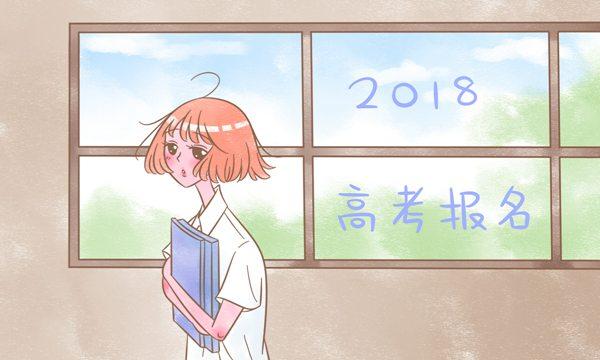 2018年甘肃异地高考最新政策
