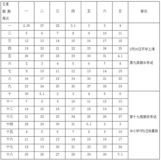 2019年江苏中小学寒假放假时间安排