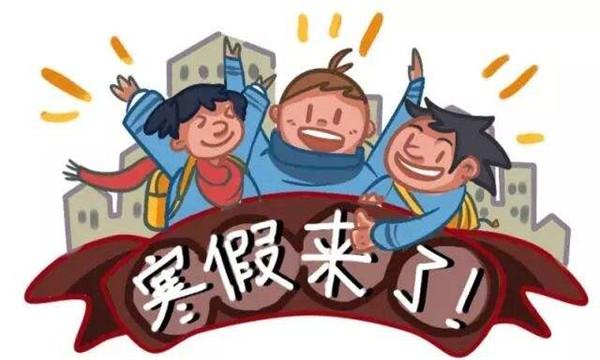 2018年青海中小学寒假放假时间安排