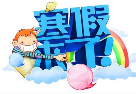 2018年甘肃中小学寒假放假时间安排