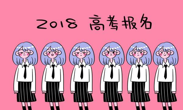 2018年云南异地高考最新政策