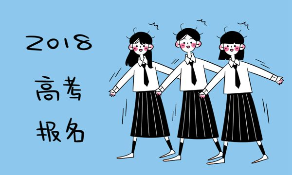 2018年广西高考报名人数