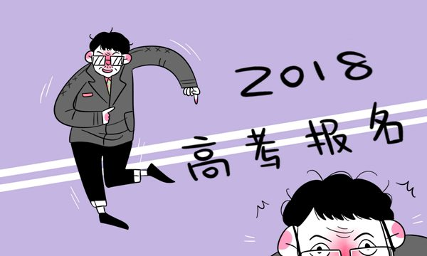 2018年天津异地高考最新政策